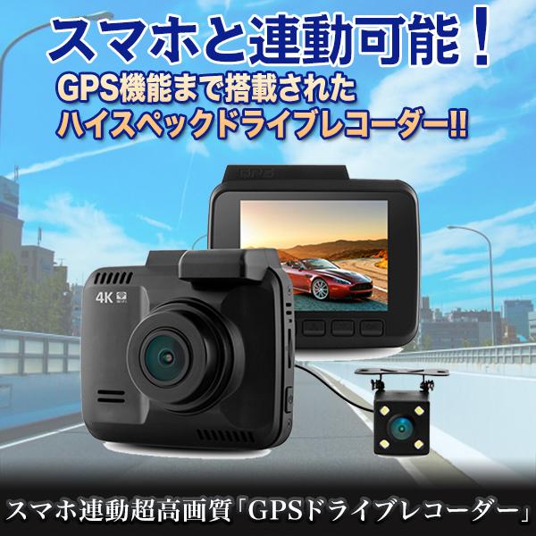 スマホ連動超高画質「GPSドライブレコーダー」