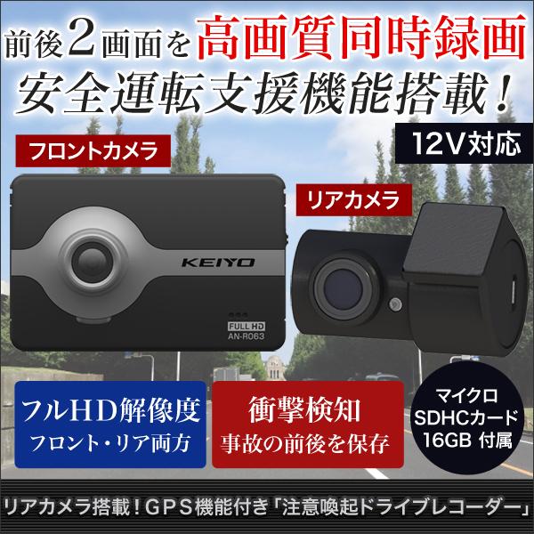 リアカメラ搭載!GPS機能付き「注意喚起ドライブレコーダー」