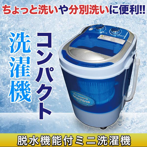 脱水機能付きミニ洗濯機