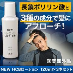 快適生活の薬用育毛剤「NEW HCB ローション」