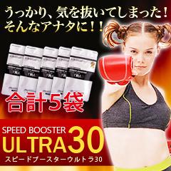 快適生活のスピードブースターウルトラ30 5(3+1+1)袋セット