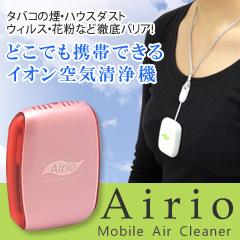 携帯用イオン空気清浄機 エアリオ