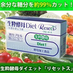 生粋酵母ダイエット「リセットス」