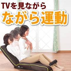 くつろぎ腹筋座椅子