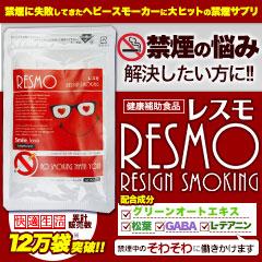 RESMO(レスモ) 3(2+1)袋