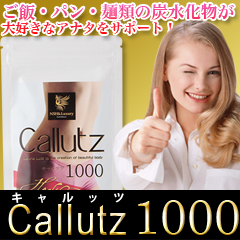 快適生活のキャルッツ1000 3(2+1)箱