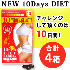 NEW10days(10デイズ)ダイエット 4(3+1)箱セット