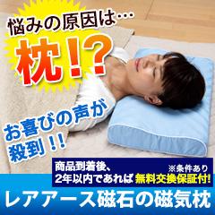 レアアース磁気枕