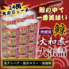 ナガス鯨大和煮大缶詰24(20+4)缶