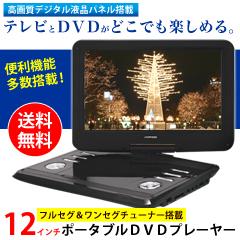 快適生活の地上デジタルTV搭載「12インチポータブルDVDプレーヤー」