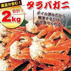 ボイルタラバガニ脚まるごと 2kg(1kg+1kg)