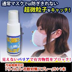 汚染物質対応「ウイルス・花粉対策スプレー」