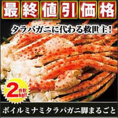 【歳末特別価格】ボイルミナミタラバガニ脚まるごと 合計2kg(1+1kg)