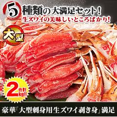 豪華「大型刺身用生ズワイガニ脚剥き身」満足 合計2kg(1+1kg)