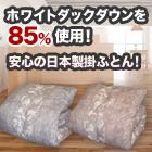 日本製ホワイトダック「ダウン85%掛ふとん」