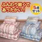 日本製羽毛布団5点セット