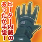 充電式「ヒーター手袋」