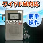 ワイドFM対応「かんたん選局ラジオ」+電池2本