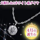 オールプラチナ使用!!「極上の輝き!0.4ctダイヤネックレス」