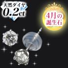 オールプラチナ使用!!「極上の輝き!0.2ctダイヤピアス」