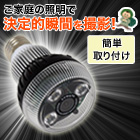 LED電球型防犯カメラ