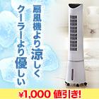 アルファックス・コイズミ タワー型「冷風扇」