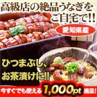 鰻割烹の「三河産きざみ鰻」15袋/30袋