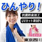 東京西川「AFITクールタオル」