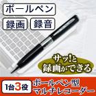 ボールペン型マルチレコーダー1本/2本