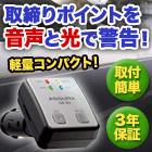 セルスター製「GPS対応レーダー探知機」