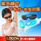 Super(スーパー) UVスカット