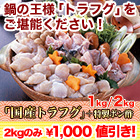 「国産トラフグ」+特製ポン酢1kg/2kgセット