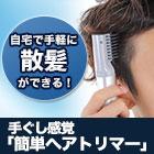手ぐし感覚「簡単ヘアトリマー」1台/2台