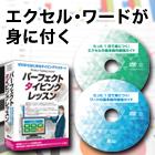 らくらく「エクセル&ワードマスター」DVD4枚+タイピングガイド