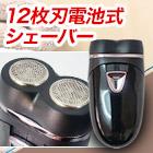 電池式12枚刃ロータリー式シェーバー