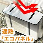 エアコン室外機用 遮熱「エコパネル」3枚セット