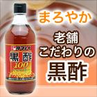老舗のお勧め黒酢12本