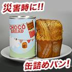 おいしい非常食「パンの缶詰」12缶/24缶