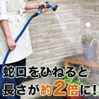 日本製!伸びるホース 2本組