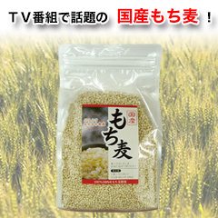 100%国産もち麦 3kg/6kg