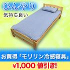 お買得「モリリン冷感寝具」