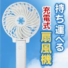 夏に嬉しい!「ハンディ扇風機」