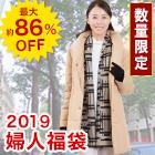 ボーノ・ミラノ婦人福袋2019