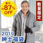 ボーノ・ミラノ紳士福袋2019