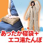 NEW「動けるあったか寝袋」+蓄熱充電式「新カバー付エコ湯たんぽ」