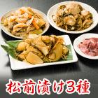 函館の味「海鮮松前漬け3種」