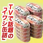 美味しい!いわし缶詰 30缶/60缶