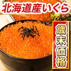 北海道産いくらの醤油漬
