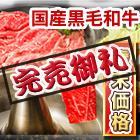 老舗食肉メーカー厳選「黒毛和牛しゃぶしゃぶ」1kg/2kg