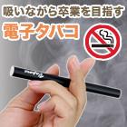 使い方簡単!電子タバコ